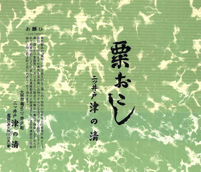 awaokosi_midori