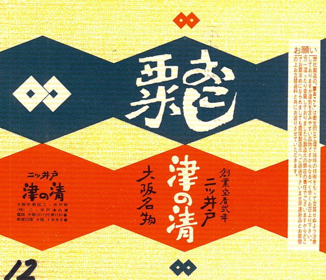 awaokosihishigata