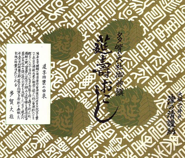 enjuokoshi