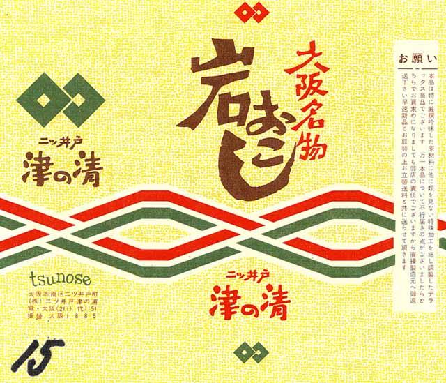 iwaokoshi_3