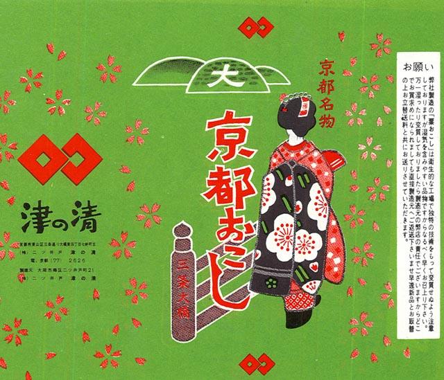 kyotookoshi