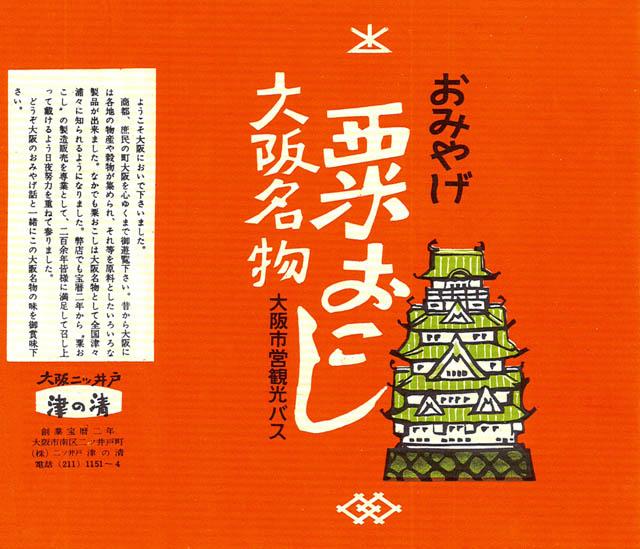 oosakajouokoshi