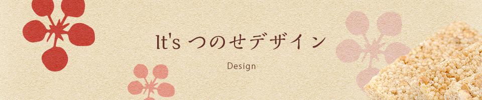 It's つのせデザイン