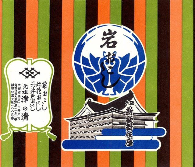 shinkabuki2
