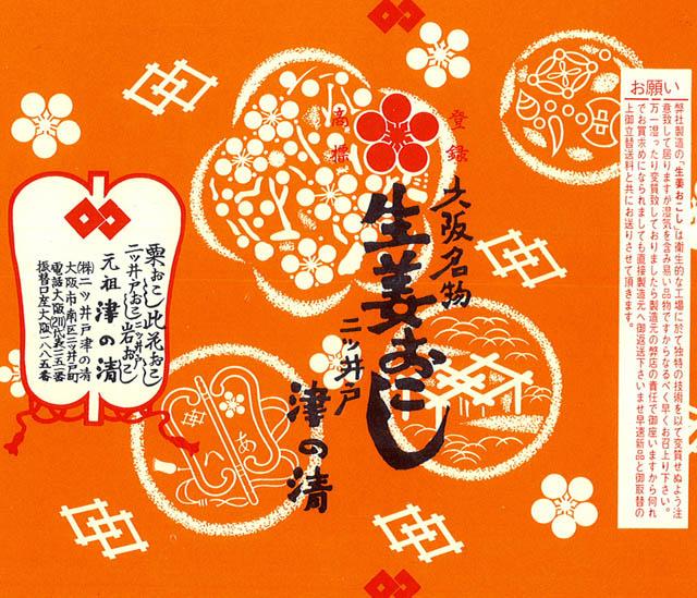 shougaokoshi